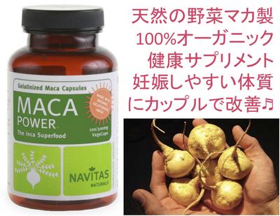 MACA POWER マカパワー 天然野菜100%オーガニックサプリメント