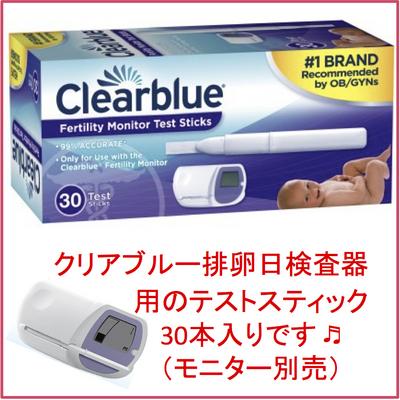 排卵 器 ブルー クリア 検査